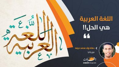 Photo of اللغة العربية هي الحل !!