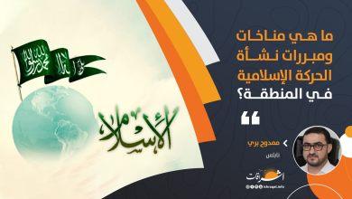 Photo of ما هي مناخات ومبررات نشأة الحركة الإسلامية في المنطقة؟