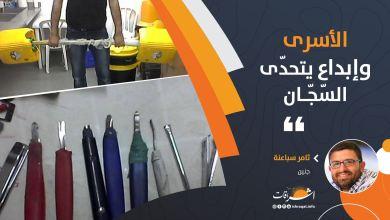 Photo of الاسرى وابداع يتحدى السجان