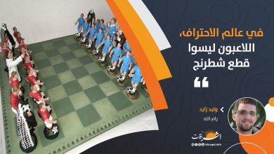 Photo of في عالم الاحتراف، اللاعبون ليسوا قطع شطرنج