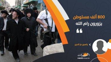 Photo of 800 ألف مستوطن يزورون رام الله