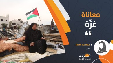 Photo of معاناة غزة