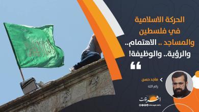 Photo of الحركة الاسلامية في فلسطين والمساجد..الاهتمام..والرؤية..والوظيفة!