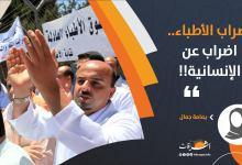 Photo of اضراب الأطباء.. اضراب عن الإنسانية!!