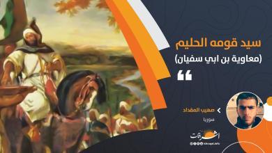 Photo of سيد قومه الحليم (معاوية بن ابي سفيان)