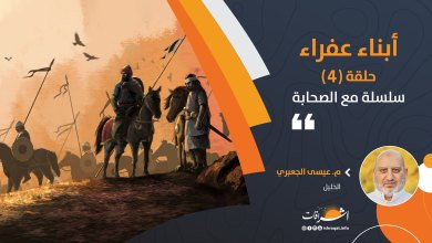 Photo of أبناء عفراء، الحلقة (4) والأخيرة