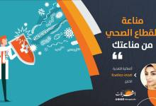 Photo of مناعة القطاع الصحي من مناعتك