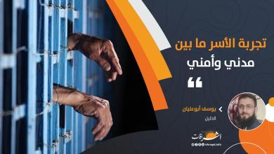 Photo of تجربة الاسر ما بين أمني ومدني