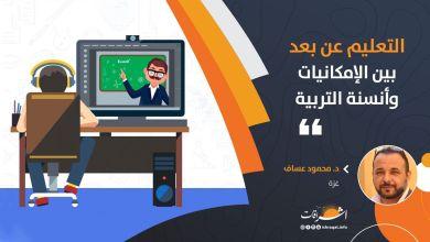 Photo of التعليم عن بعد بين الإمكانيات وأنسنة التربية