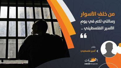 Photo of من خلفِ الأسوار..رسالتي لكم في يومِ الاسير الفلسطيني ..