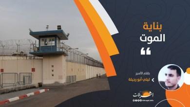Photo of بناية الموت