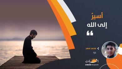 Photo of أسير إلى الله