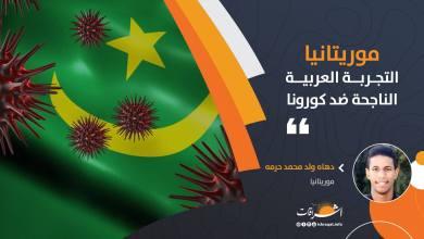 Photo of موريتانيا التجربة العربية الناجحة ضد كورونا