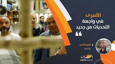 Photo of الأسرى في واجهة التحديات من جديد