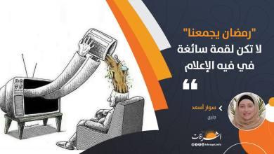 "Photo of ""رمضان يجمعنا""… لا تكن لقمة سائغة في فيه الإعلام"