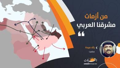 Photo of من أزمات مشرقنا العربي