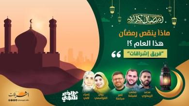 Photo of ماذا ينقص رمضان هذا العام ؟!