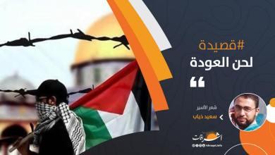 Photo of لحن العودة