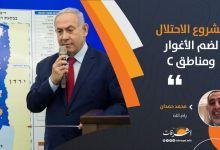 Photo of مشروع الاحتلال لضم الاغوار ومناطق C