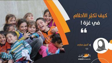 Photo of كيف تكبُر الأحلام في غزة !