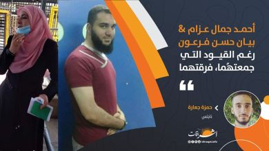 Photo of احمد جمال عزام و بيان حسن فرعون  رغم القيود التي جمعتهُما ،فرقتهما