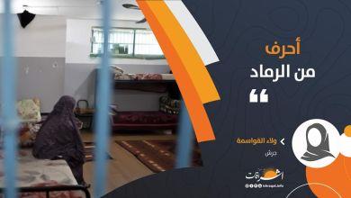 Photo of أحرف من الرماد