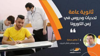 Photo of ثانوية عامة تحديات ودروس في زمن الكورونا