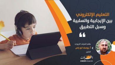 Photo of التعليم الإلكتروني بين الإيجابية والسلبية وسبل التطبيق