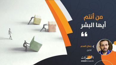 Photo of من أنتم أيها البشر…