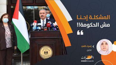 Photo of المشكلة إحنا مش الحكومة!