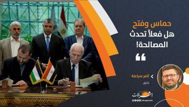 Photo of حماس وفتح هل فعلاً تحدث المصالحة