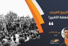 Photo of • الربيع العربي، ونهضة التغيير!