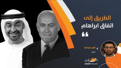 Photo of الطريق الى اتفاق ابراهام