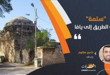 """Photo of """"سلمة"""".. في الطريق إلى يافا"""