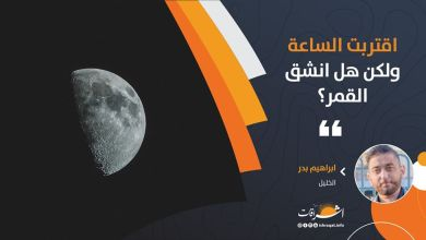 Photo of اقتربت الساعة ولكن هل انشق القمر؟