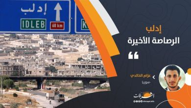 Photo of إدلب .. الرصاصة الأخيرة