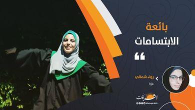 Photo of بائعة الإبتسامات