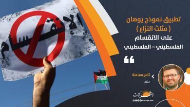 Photo of تطبيق نموذج يوهان ( مثلث النزاع ) على الانقسام الفلسطيني – الفلسطيني