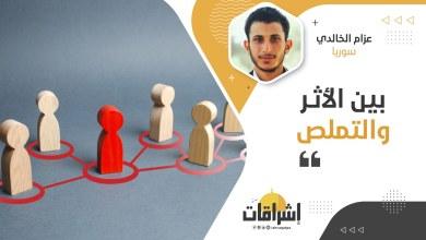 Photo of بين الأثر والتملص