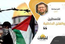 Photo of فلسطين و الفتن الداخلية