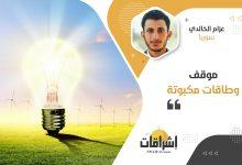 Photo of موقف .. وطاقات مكبوتة