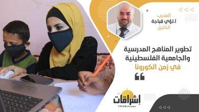 Photo of تطوير المناهج المدرسية والجامعية الفلسطينية في زمن الكورونا