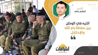 Photo of التيه في الوطن بين سلطة رام الله والإحتلال