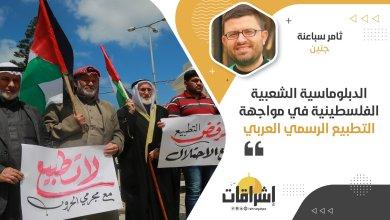 Photo of الدبلوماسية الشعبية الفلسطينية في مواجهة التطبيع الرسمي العربي