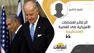 Photo of أثر نتائج الانتخابات الأمريكية على القضية الفلسطينية