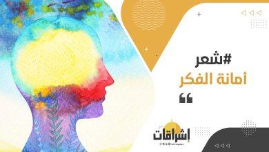 Photo of أمانة الفكر