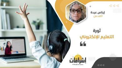 Photo of ثورة التعليم الالكتروني !