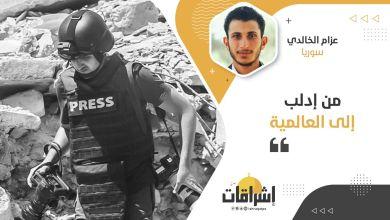 Photo of من إدلب إلى العالمية
