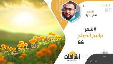 Photo of ترانيم الصباح