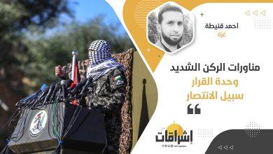 Photo of مناورات الركن الشديد.. وحدة القرار سبيل الانتصار